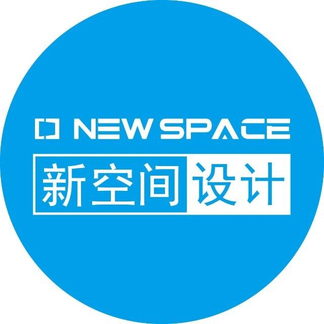 新空间设计