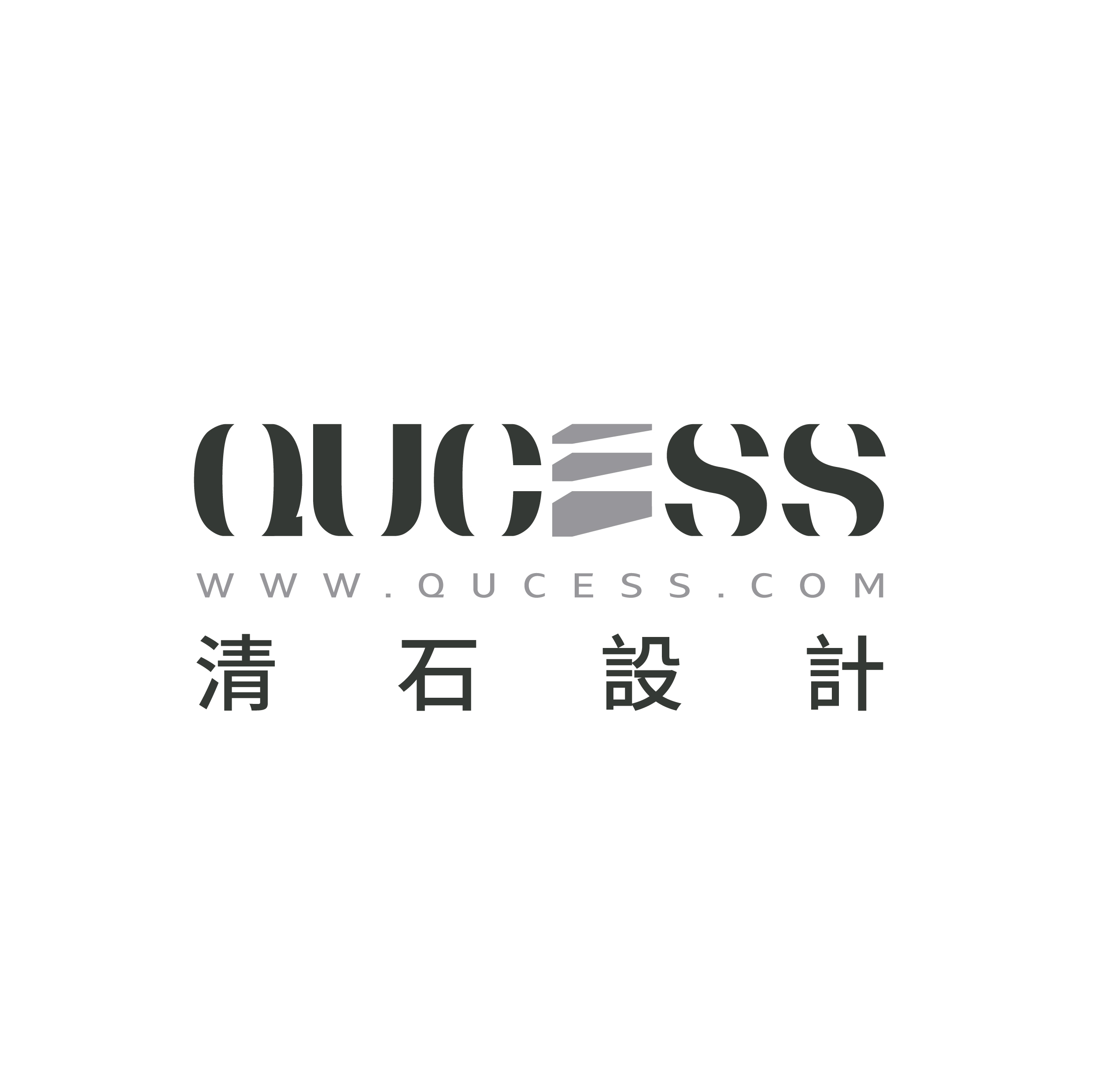 QUCESS清石设计