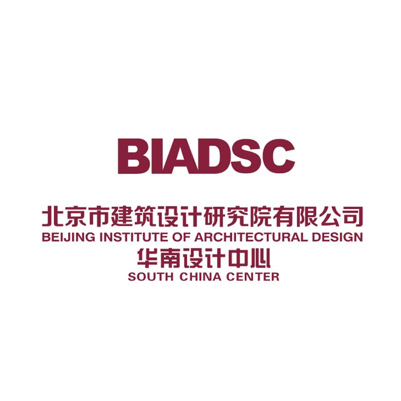北京市建筑设计研究院有限公司华南设计中心