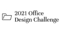 办公建筑设计挑战赛