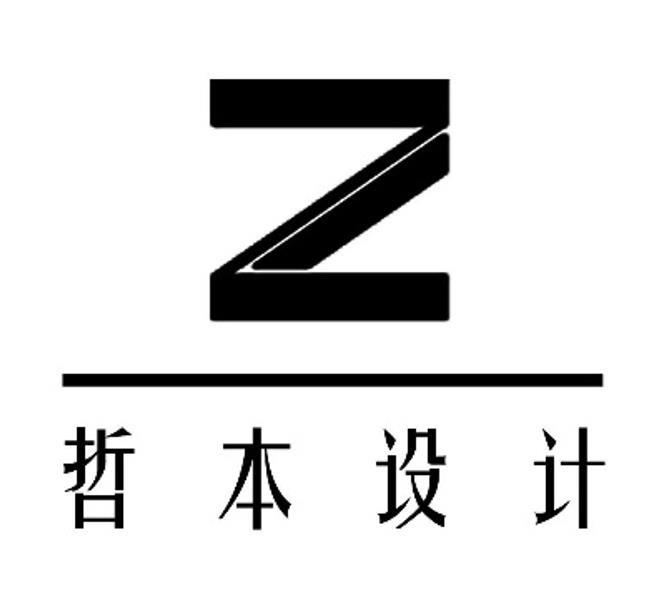 上海哲本建筑设计事务所
