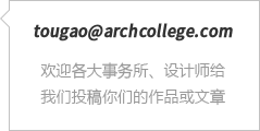 投稿邮箱tougao@archcollege.com