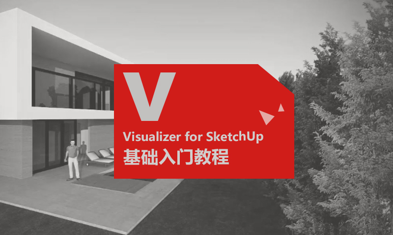 Visualizer for SketchUp 基础入门教程
