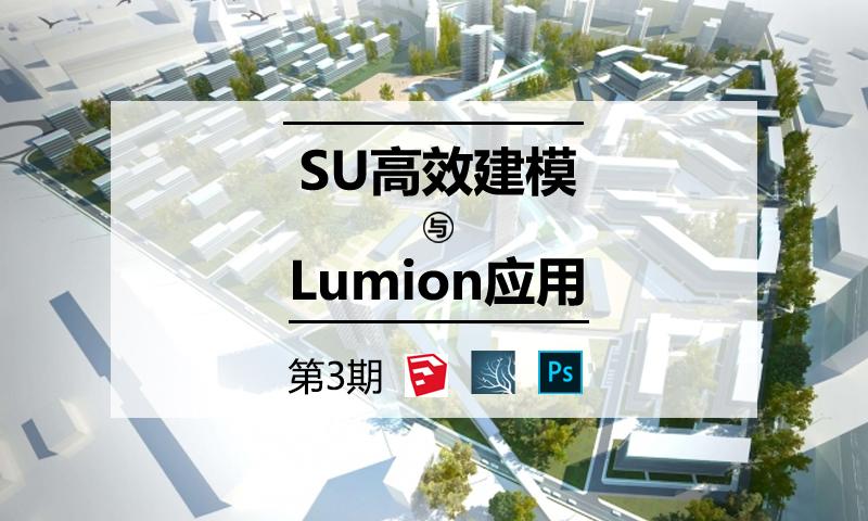 06/11 SU高效建模与Lumion实战应用第3期