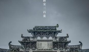 寻找中国的建筑味 | 徽派