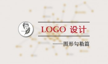 LOGO设计——图形勾勒篇