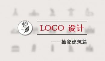 LOGO设计——抽象建筑篇