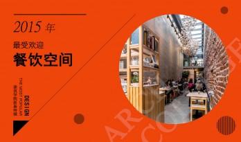 【2015精华钩沉】年度最受欢迎的餐饮空间TOP10