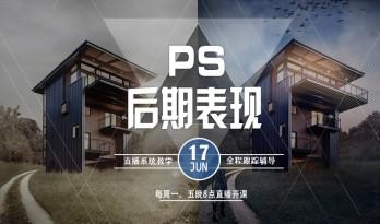 PS老司机秘笈:第三期《PS建筑后期,从入门到中级》