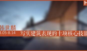 8月5日:韩世麟第八期《写实建筑表现的十项核心技能》