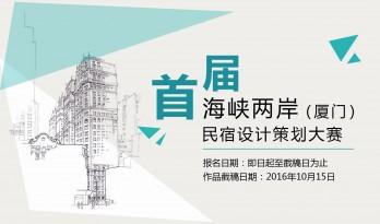 【竞赛征集】在中国最文艺的城市,实现你的民宿设计梦