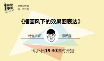 9月5日(周一)19:30 谭泽鑫《插画风下的效果图表达》