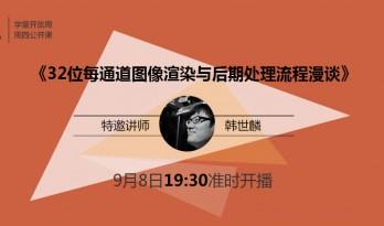 9月8日(周四)19:30 韩世麟《32位每通道图像渲染与后期处理流程漫谈》