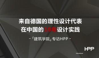 HPP专访:来自德国的理性设计代表,在中国的10年设计实践