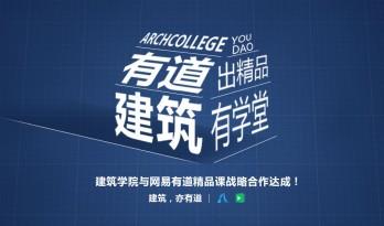 3月5日韩神最新课程来袭!建筑学院携手有道精品课程为你呈现!