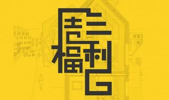 """周三福利日丨字体福利大集合 让你彻底远离""""字体荒"""""""