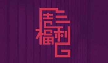 周三福利日丨6套(超5G)Rhino+GH福利大集合免费认领,助你变身非线性设计大师!