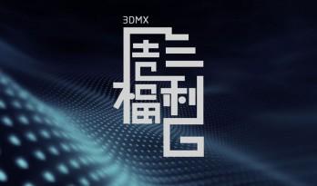 周三福利日丨117G!3dmax素材超大超全放送,建模渲染一网打尽