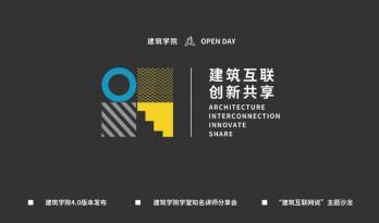 OPEN DAY ——建筑学院首次线下活动圆满结束