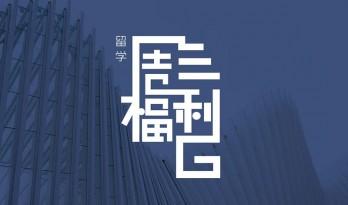 127套留学专享版作品集,晚上7点30还有公开课解密留学