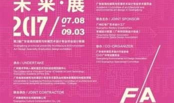展讯 | 未来•展——第二届广东省高校建筑与环境艺术设计专业毕业设计联展媒体见面会
