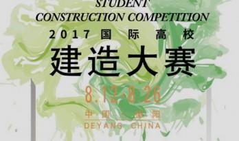 """""""设计激活乡村——2017国际高校建造大赛""""圆满落幕"""
