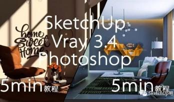 5分钟室内渲染后期处理教程SU+Vray3.4+PS