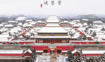 2017/10/2《北京之约:走访帝都,感悟建筑之美》