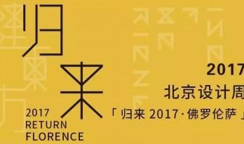 大咖云集 |【归来 · 2017:建东方展】明日开幕!展览亮点抢先看