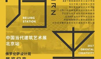 一场大咖云集的论坛直播,一次关于东方建筑的设计语录——就在周六,建筑学院将全程为您转播!