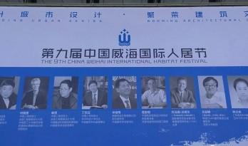 """打造建筑设计的""""戛纳"""",培育建筑艺术的""""诺贝尔""""—第九届中国威海国际人居节纪实"""
