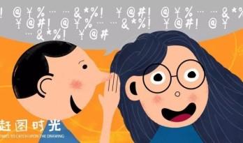 你们学校知道八卦最多的老师是谁?