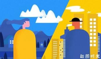 薪资差距近40%!设计师你去大城市吗?