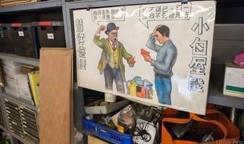 社区营造 | 台湾古风小白屋:用维修连结人与人