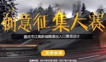 【大赛】有才你就来!重庆江南新城隧道出入口最美景观方案等你来挑战!