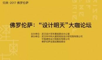 2017年11月18日下午13时58分47秒,262名武汉的建筑学生聚在了一起。