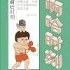 安藤忠雄:从拳击手到建筑师的进击之路!