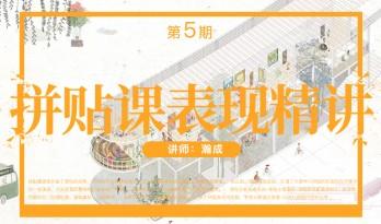 01/03《拼贴课表现精讲(第五期)》