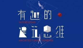 如何掌握有趣的建筑思维?建筑学院公益讲座开启,由你来邀请大咖到你身旁解答!