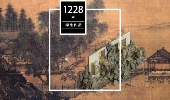 """苏大   2016级建筑学课程实录——""""理壁掇山"""""""