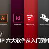 VIP六大软件精选从入门到中阶