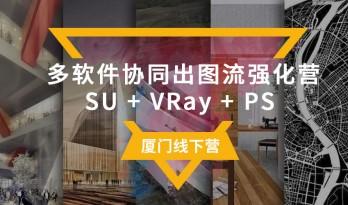 2/24《SU-VRay-PS-多软件协同出图流强化营-线下班》