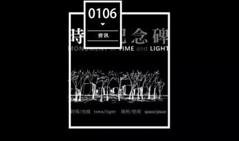 郑大 | 2017年中国建筑院校境外交流优秀作业一等奖——《时光纪念碑》