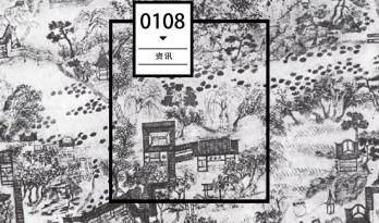 建筑学报 | 童明 | 作为异托邦的江南园林 | 2017年12期