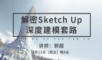 今日免费公开课│解密SketchUp深度建模套路
