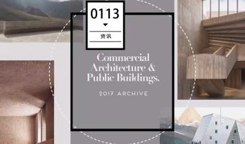 """21个中国设计项目入选Yellowtrace 2017建筑合集,""""建筑学院""""报选两个项目"""