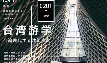 旅行招募 | 台湾现代主义建筑巡礼(2018年04月27日-05月02日)
