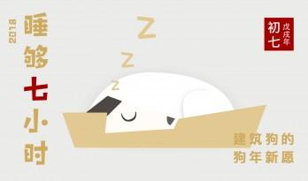 初七许愿:天天睡够七小时!