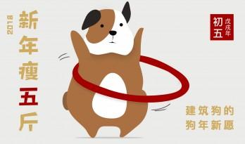 初五许愿:新年瘦五斤汪汪!