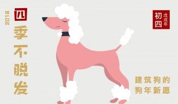 初四许愿:狗年四季不脱发!